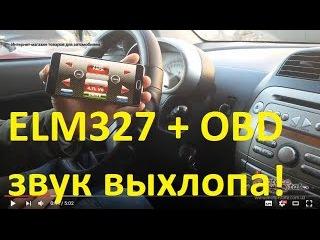 ELM327 + OBD Sound на Android ✓ Программа звука выхлопа. Car exhaust app RevHeadz Engine Sounds