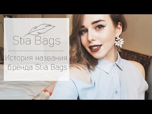 Как придумать название бренду. Личный опыт основателя и дизайнера Stia Bags