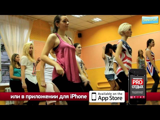 DanceUA [EVENT] @ Интенсивы от LA Dance School эфирня версия