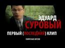 КАМЕДИ КЛАБ Гарик Харламов-Эдуард Суровый первый ПОСЛЕДНИЙ КЛИП енот