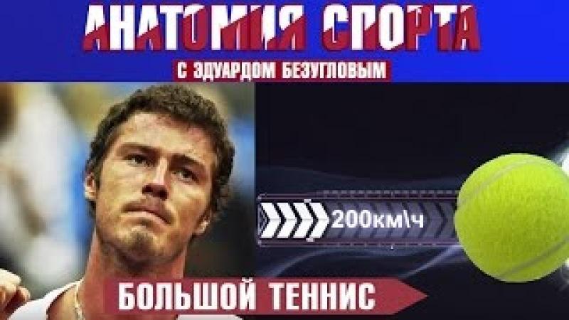 Анатомия спорта с Эдуардом Безугловым Выпуск 5 Большой теннис Матч ТВ