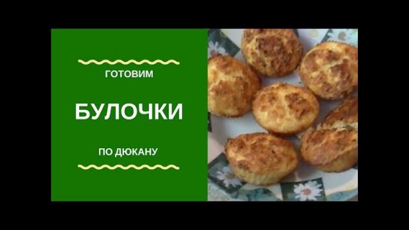 Рецепт: булочки (они же маффины) из овсяных отрубей по диете Дюкана