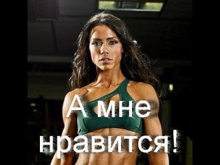 Andreia Brazier Motivation - безумная мотивация, которая не перестает вдохновлять!!!