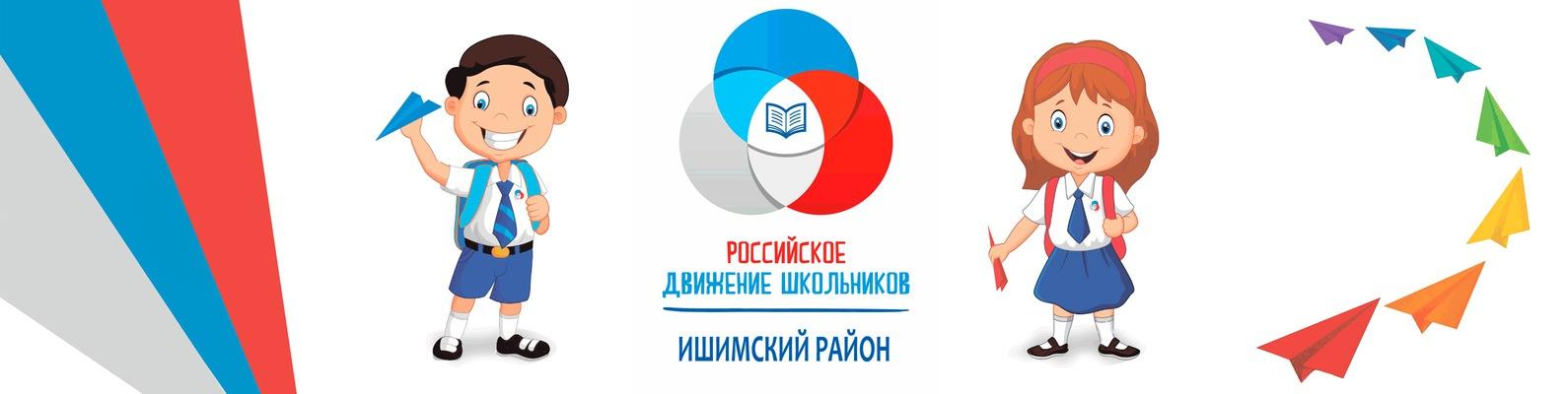 Картинка российское движение школьников