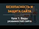 Безопасность и защита сайта от угроз и взлома Урок 1 Виды уязвимостей xss csrf sql injection