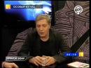 Невзоров - Историей России гордиться нельзя (Особый взгляд) (2013.07.14)