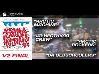"""ARCTIC MACHINE VS ИЗ НЕОТКУДА CREW, ARCTIC ROCKERS VS DA OLDSCHOOLERS (1/2 ФИНАЛА  """"БИТВА 4"""")"""