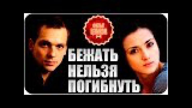 Бежать нельзя погибнуть 2015 Мелодрама фильм сериал все серии смотреть онлайн