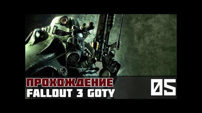 Fallout 3 GOTY Прохождение На Русском 5 В поисках отца