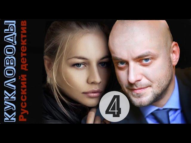 Кукловоды 2013 4 серия Детектив мелодрама