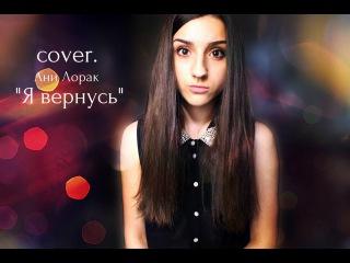 """Ани Лорак - """"Я вернусь"""" (cover. Алина Назаренко)"""