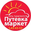 Турагентство Путевка Маркет | Тамбов