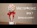 Мастер-класс Букет из конфет / Дерево из конфет Урок 7