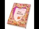 Мой любимый личный дневник закончен Настин лд