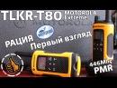 Рации Motorola TLKR T80 Extreme - первый взгляд на Рации с Метатронычем.