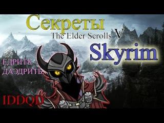 IDDQD   Секреты The Elder Scrolls V: Skyrim