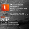 Российский фестиваль антропологических фильмов