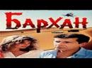 Бархан. Узбекфильм 1989.