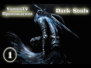 Прохождение Dark Souls Часть 1   В главной роли Джейсон Стэтхем, прибытие в Лордран