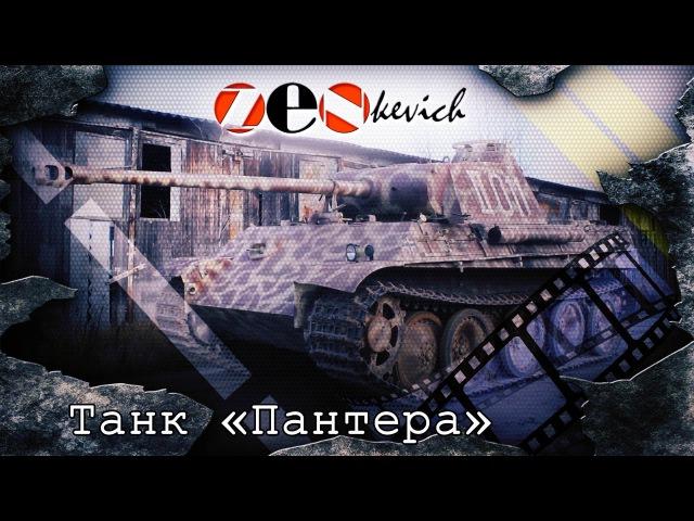 СРЕДНИЙ НЕМЕЦКИЙ ТАНК «Пантера» Ausf. G Panzerkampfwagen V Panther