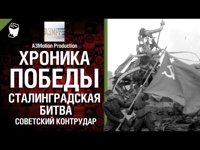 Хроника победы Сталинградская битва Советский контрудар от A3Motion World of Tanks