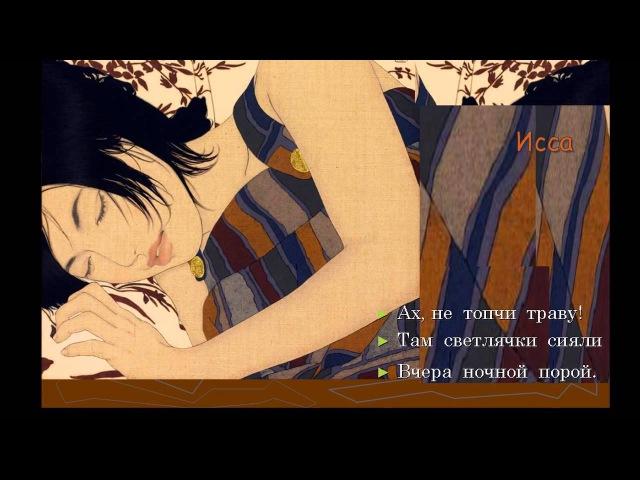 Хокку Часть 1 Муз сопр Японская этническая музыка Вечность Составитель Лариса Белоусова