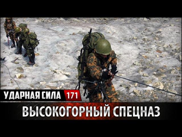 Ударная сила 171 Высокогорный спецназ Горнострелковые войска Alpine Special Forces