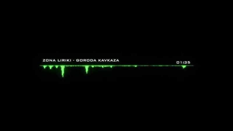 Zona Liriki - Goroda Kavkaza