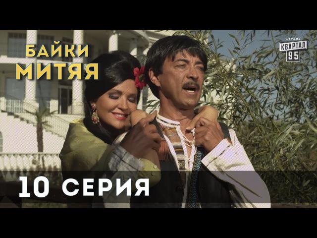 Сериал Байки Митяя 10 я серия