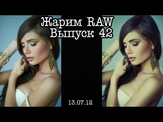 PS CS6 - Plugin - Capture One - Жарим RAW. Выпуск 42