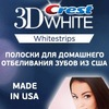 Отбеливающие полоски Crest 3D White Whitestrips