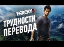 Трудности перевода. Far Cry 3 обзор локализации игры