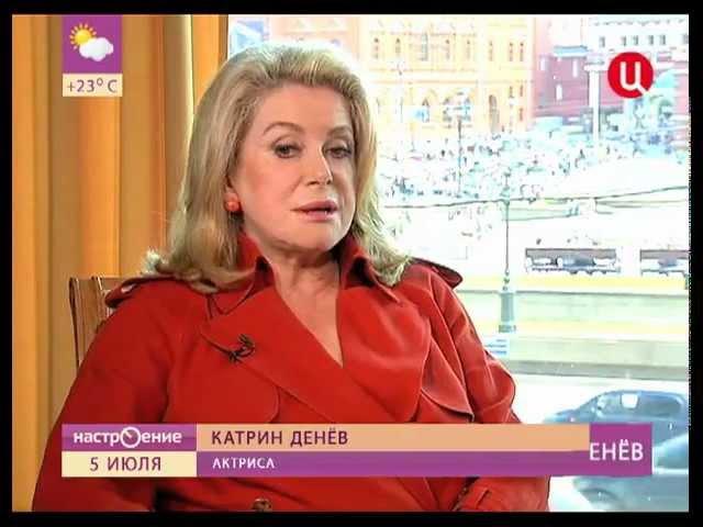 Interview avec Catherine Deneuve Интервью с Катрин Денев