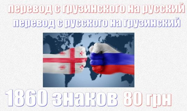 правило, эти перевод с грузинского на русский по фото правило