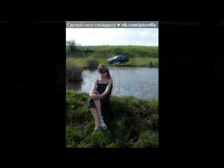 «Со стены друга» под музыку Женя F!Nt & Churs & REY & Misha Stifler - Секундами[PHILMe Prod.]. Picrolla