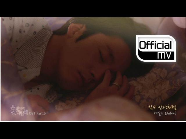 MV Ailee 에일리 Good bye my love 잠시 안녕처럼 You are my destiny 운명처럼 널 사랑해 OST Part 6