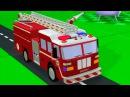 Мультфильмы 3D Пожарная машина и красный автомобиль. Развивающие мультики