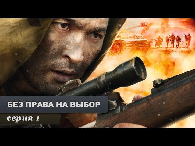 Без права на выбор Серия 1 Военный Фильм Лучший Сериал Выходного Дня