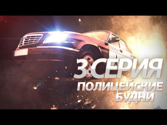 Полицейские Будни 3 эпизод 1 сезон