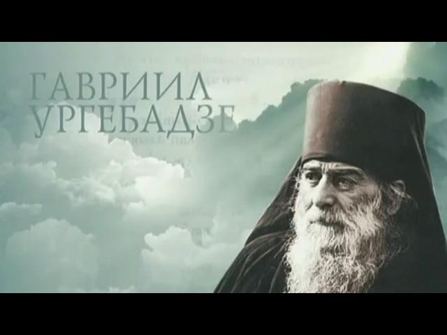 Документальный сериал Старцы Архимандрит Гавриил Ургебадзе