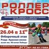 Роллер-кросс в Новочеркасске