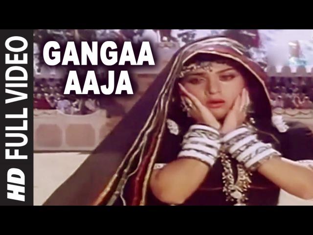 Gangaa Aaja [Full Song]   Ganga Jamunaa Saraswati