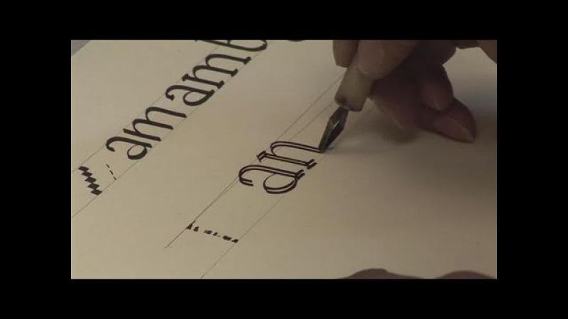 Как написать каллиграфический алфавит