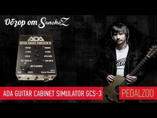 ADA Guitar Cabinet Simulator GCS-3 - Обзор от Sanchez