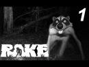 Rake 1 Охота на Чупакабру