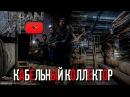 Нижний Новгород Кабельный Коллектор ДЕНЬ 2 URBAN VF