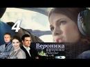 Вероника Потерянное счастье Серия 4 2012 @ Русские сериалы