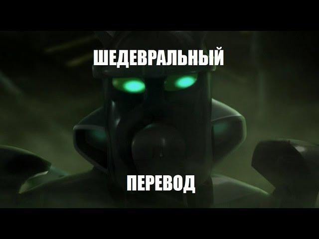Bionicle 3: Тени в Паутине Шедевр пиратского перевода