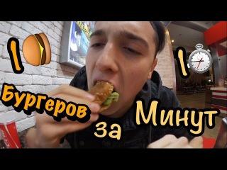 Vlog: 10 БУРГЕРОВ ЗА 10 МИНУТ! НАКОРМИЛИ БАБУШКУ!