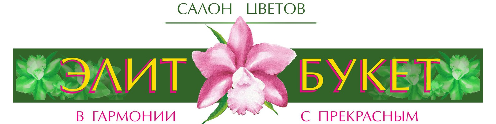 Свадебные, доставка цветов рязань круглосуточная екатеринбург